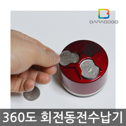 바라보고 360도 회전 동전수납기