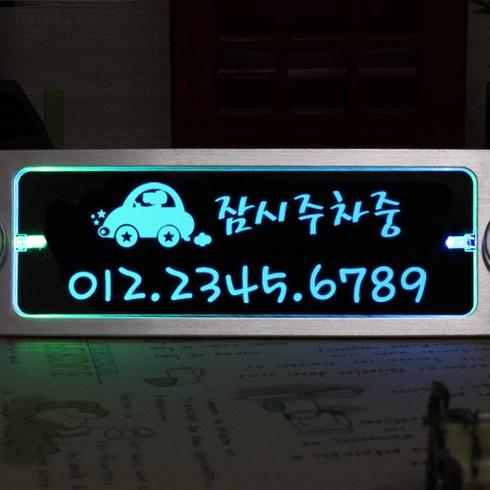 조아애드 주문제작 무선 LED 주차번호판 키스투톤 / 디자인