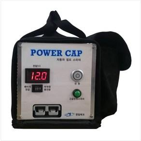 무충전 자동차 엔진 점프 스타터 POWER CAP 파워캡, 4500g, 1개