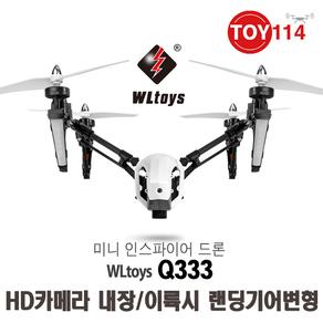 [정식수입] WLtoys Q333 30만 wifi 카메라적용/미니인스 드론, Q333